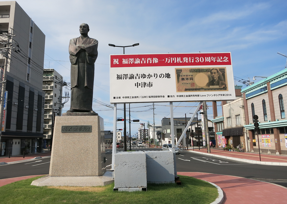 諭吉 記念 館 福沢
